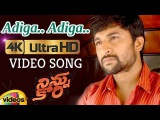 Ninnu Kori Telugu Movie Songs 4K | ADIGA ADIGA Full Video Song | Nani | Nivetha Thomas |Mango Videos