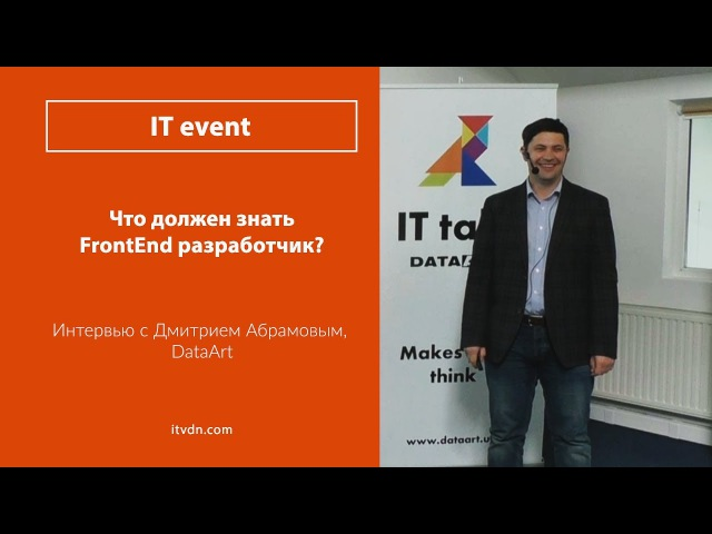 Что должен знать FrontEnd разработчик? Интервью с Дмитрием Абрамовым, DataArt