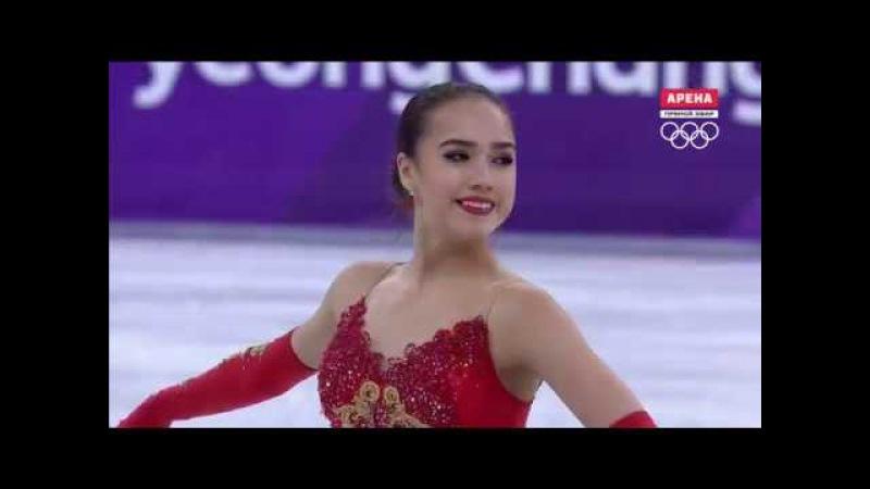 Алина Загитова Произвольная программа Олимпийские игры