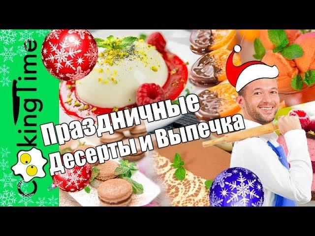 ПРАЗДНИЧНЫЕ ДЕСЕРТЫ и ВЫПЕЧКА 🎄 новогодние сладкие рецепты 🎄 меню на празднич...