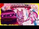 Brawlhalla - Orion! Праздник с ОРИОНОМ! 14 февраля 2018