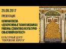 25 сентября 2017 Юлия Матвеева Декоративные ткани в мозаиках Равенны