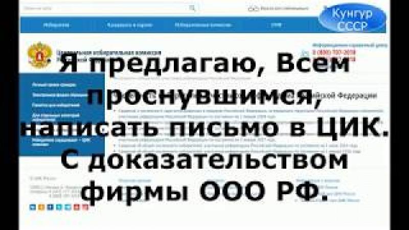 Оператор ЦИК РФ предложил прислать документы об иностранной фирме РФ [07.03.2018]