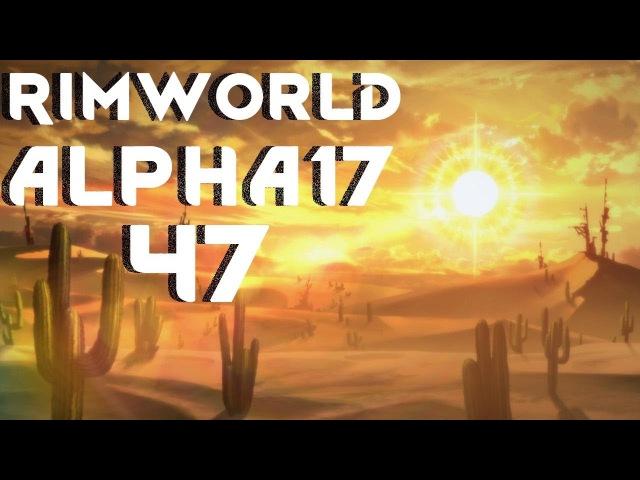 Прохождение RimWorld: ИЗГНАННИК 47 - СТАРЛИ ВЕТЕРАН!