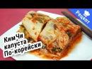Кимчи Как солить пекинскую капусту на зиму Рецепт