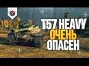 T57 HEAVY - РАЗРЫВАЕТ КАБИНЫ