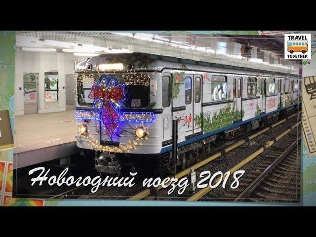 Новогодний поезд московского метро - 2018 | Metro in Moscow