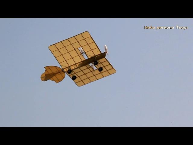 RC Самолет Можайского Большие гуси 2