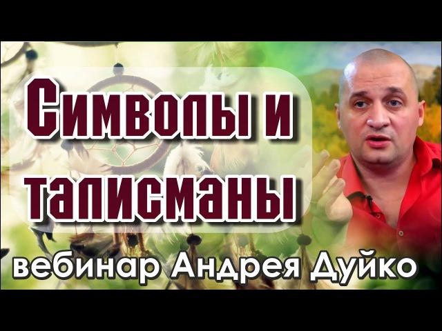 Символы и талисманы вебинар Андрея Дуйко 20.10.17