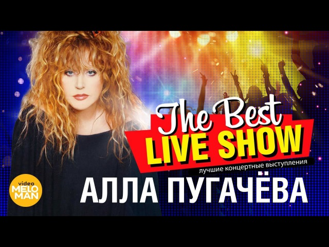 Алла Пугачёва - The Best Live Show 2018