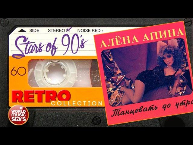 Алёна Апина ✮ Танцевать До Утра ✮ Альбом 1993 год ✮ Любимые Хиты 90х ✮ Ретро Колле