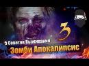 5 Советов Выживания - Зомби Апокалипсис 3