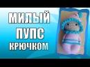 Милый пупс. МК от Наталии Еременко.