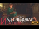 Остросюжетный боевик И ад следовал за ним Крутой русский фильм FULL HD