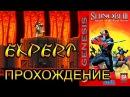 Shinobi III Return of the Ninja Master (SEGA) | EXPERT