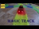 MAGIC TRACK Сумасшедшая гонка на машинках ГИБКИЙ ТРЕК