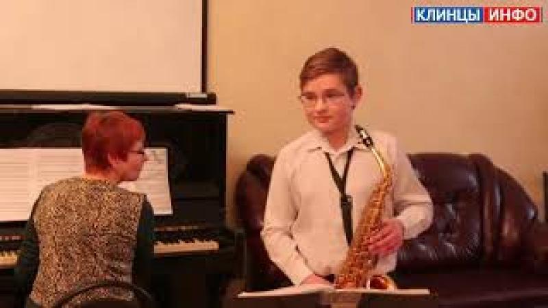 В Клинцах прошел сольный концерт юного саксофониста Тимофея Картавого