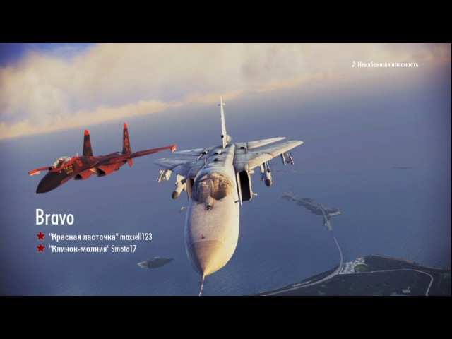Ace Combat Infinity Russian Team,13.Aerospace Center Hard, 2 Su-24, Su-37Rena, Su-3 Strigon,4x