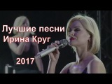 Ирина Круг, Концерт Лучшие песни 2017 NEW