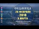 Мультимедийный православный календарь на 26 февраля- 4 марта 2018 года