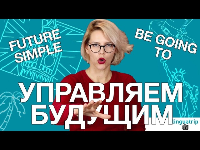 ВРЕМЕНА В АНГЛИЙСКОМ ЯЗЫКЕ: FUTURE SIMPLE BE GOING TO