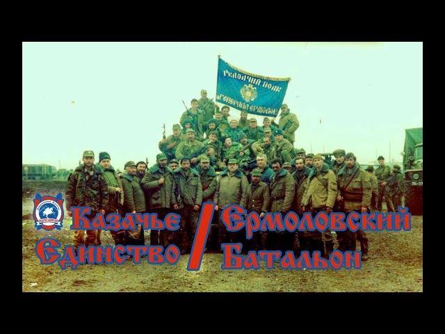 1-й Казачий батальон им генерала Ермолова - Казачье Единство » Freewka.com - Смотреть онлайн в хорощем качестве