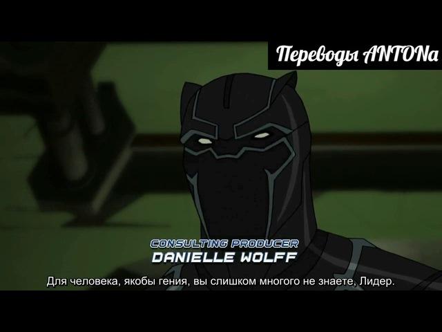 Мстители: Общий сбор - Секретные воины. 4 сезон 2 серия (Отрывок; HD; Сабы)