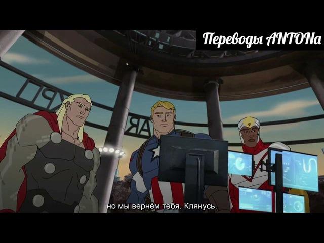 Мстители: Общий сбор - Секретные воины. 4 сезон 1 серия (Отрывок №2; HD; Сабы)