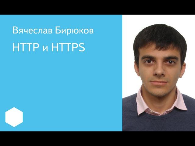 020. HTTP и HTTPS - Вячеслав Бирюков