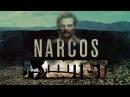 NARCOS - PLATA O PLOMO (reedicion)