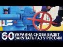 60 минут. Никогда не говори никогда Украина решила покупать российский газ. От 17.0...