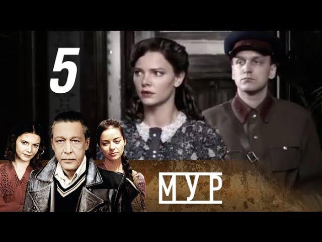 МУР 2 часть 1942 5 серия 2011 Военный криминальный сериал @ Русские сериалы