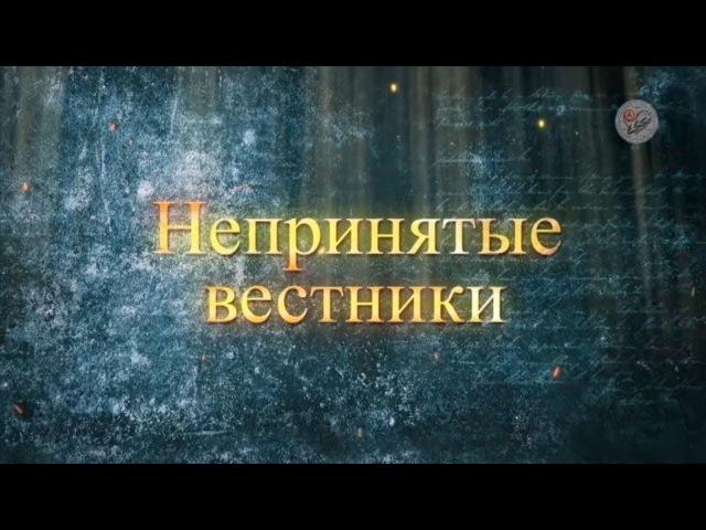 О чем Рерихи предупреждали Россию. Непринятые вестники
