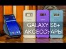Чехол c AliExpress на Samsung s8 silicone cover s8