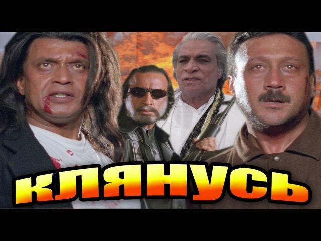 клянусь (1997 )   Митхун Чакраборти   Джеки меняла   индийский фильм