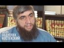 Вопрос Ответ Что запрещено в интимных отношениях супругов Абдулла Костекский