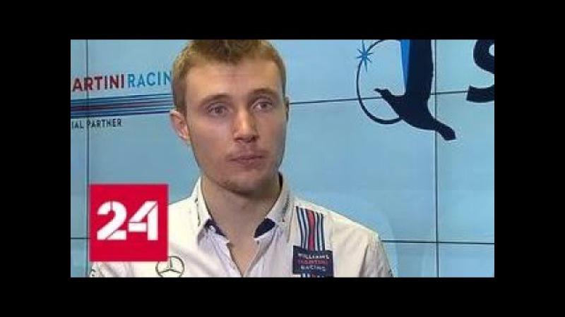 Гонщик Сергей Сироткин заключил контракт с командой Williams - Россия 24