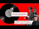 Привет на Тот Свет Хору Александрова из Широкино Другая Перспектива