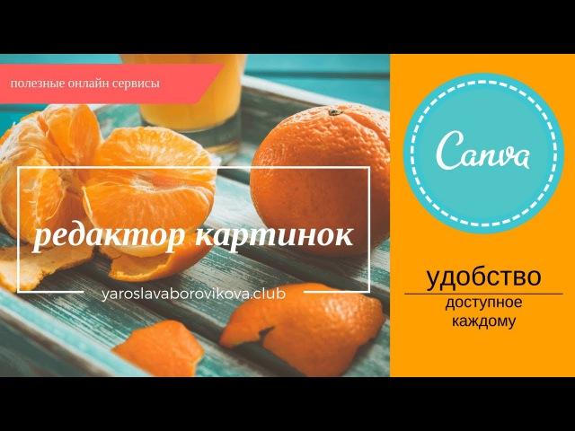 Canva - регистрация, обзор, приемы работы