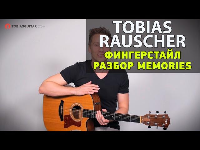 Урок гитары Фингерстайл с перкуссией Memories Riff by Tobias Rausсher