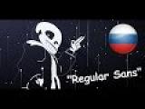 Undertale - Regular Sans RUS (Обычный Санс)