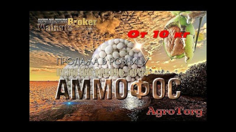 Купить аммофос в Украине в розницу, 0985674877, 0957351986, Walnuts Broker
