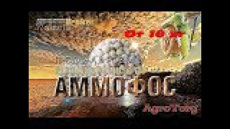 Купить Аммофос для винограда в Украине, 0985674877, 0957351986, Удобряйс