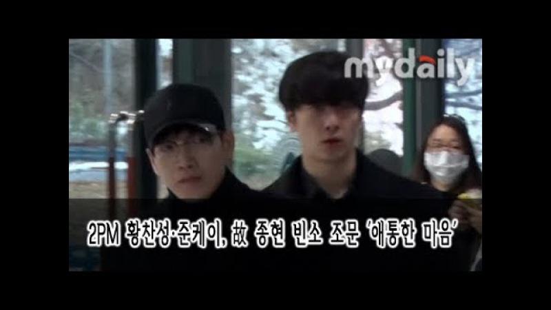 2PM 황찬성·준케이, 故 샤이니 종현(Shinee Jonghyun) 빈소 조문 애통한 마음 [MD동영상]