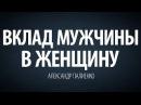 Вклад Мужчины в Женщину. Александр Палиенко.