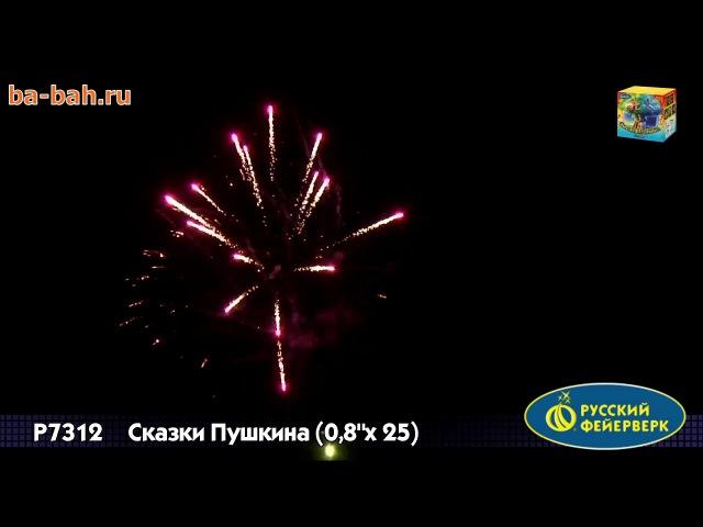 Фейерверк Р7312 Сказки Пушкина (Лукоморье) (0,8 х 25)