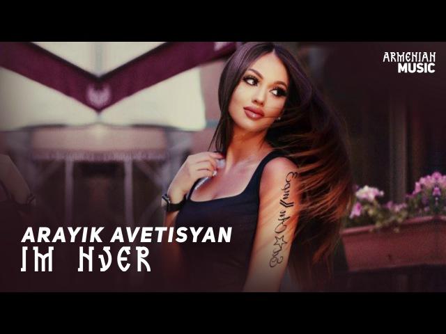 Arayik Avetisyan - Im Nver   ARMENIAN MUSIC 2018