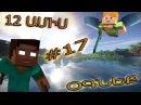 Minecraft: 12 ԱՄԻՍ [ 17]   ՀԱՅԵՐԵՆ / armen5505 And-NA [ANDO OGNEEE ]
