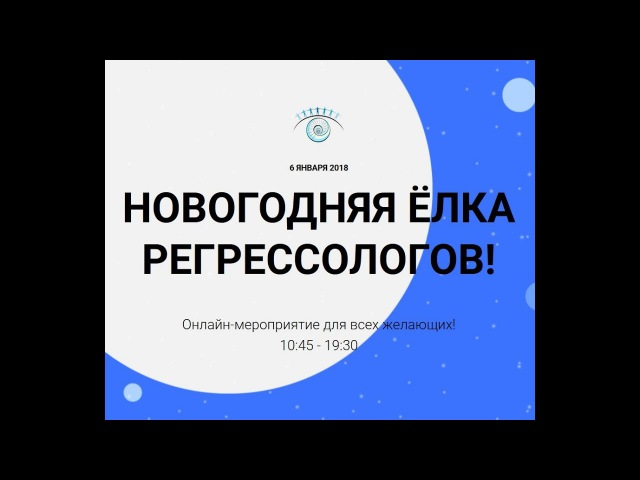 Дмитрий Шикалёв - Как с помощью воспоминаний о прошлых жизнях сделать гармоничней настоящую