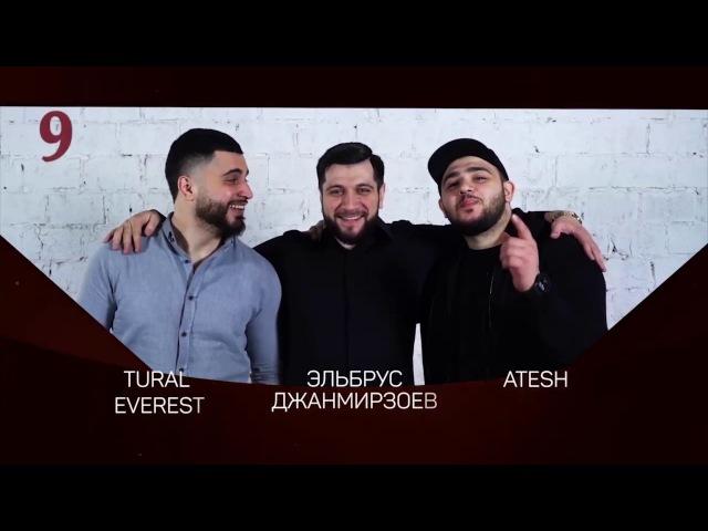 Большой концерт в Москве | Эльбрус Джанмирзоев, Tural Everest, Atesh, Bahh Tee, ELMAN, Alexandros T